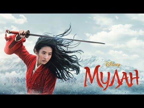 Mulan (TV Spot)