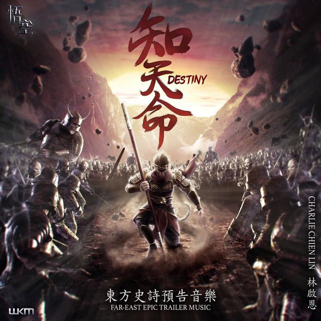 Nuevo álbum de Chien Lin: Destiny